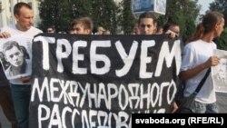 Білоруські активісти домагаються міжнародного розслідування справ зниклих безвісти