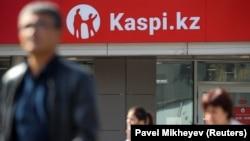 Kaspi.kz қаржы ұйымының Алматыдағы бөлімшесі. Көрнекі сурет.