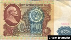 USSR -- 100 rubles banknote, undated