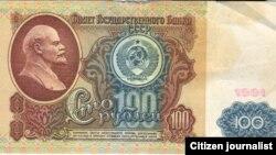 Arxiv foto, Sovet dövrünün 100 rublu