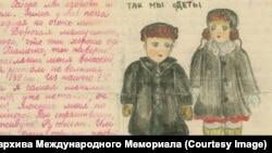 Письмо из архива Международного Мемориала