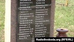 Монумент у Старобешеві з іменами загиблих під час подій Іловайської трагедії