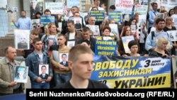 Акция в Киеве