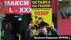 """Докато Пленумът на ВСС разискваше в продължение на 3 часа призивът на Съюза на съдиите членовете на съвета да оценят поведението на Иван Гешев, отвън се провеждаше пореден протест на """"Демократична България"""" с искане за оставка на главния прокурор"""