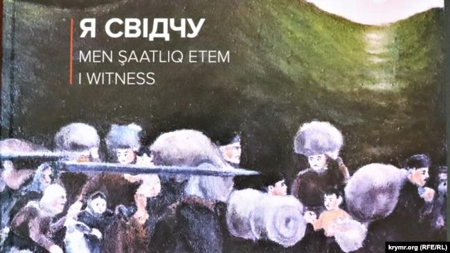 Обложка книги Садика Аджи Селима «Я свидетельствую»