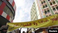 مظاهرة إحتجاج في بغداد