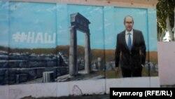 Відновлений портрет Путіна у Керчі
