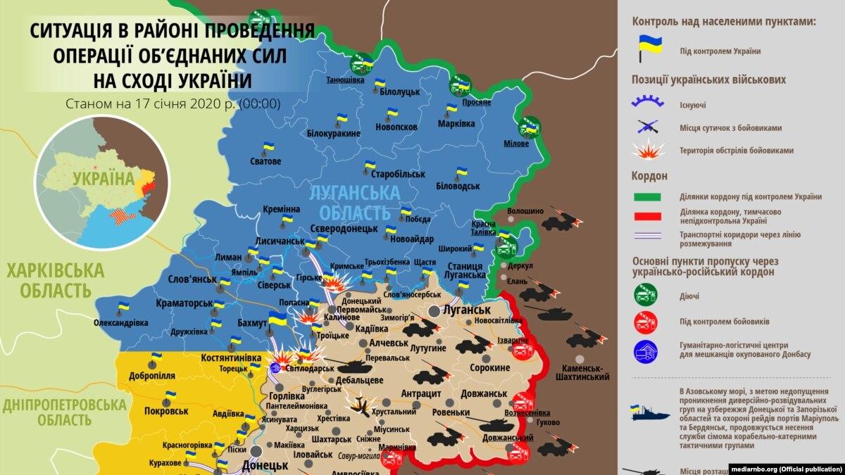 Ситуация в зоне боевых действий на Донбассе 17 января – карта