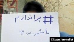 کارزار اینترنتی #براندازم در واکنش به سخنان اخیر محمد خاتمی به راه افتاد. او گفت معترضان هفتههای گذشته برانداز نبودهاند.