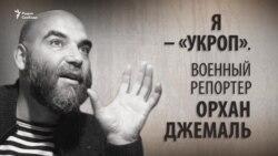 Я – «укроп». Военный репортер Орхан Джемаль. Анонс