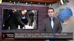 Ахбори Тоҷикистон ва ҷаҳон аз 24-уми марти соли 2015-ум