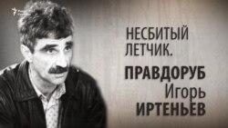 Несбитый летчик. Правдоруб Игорь Иртеньев. Анонс