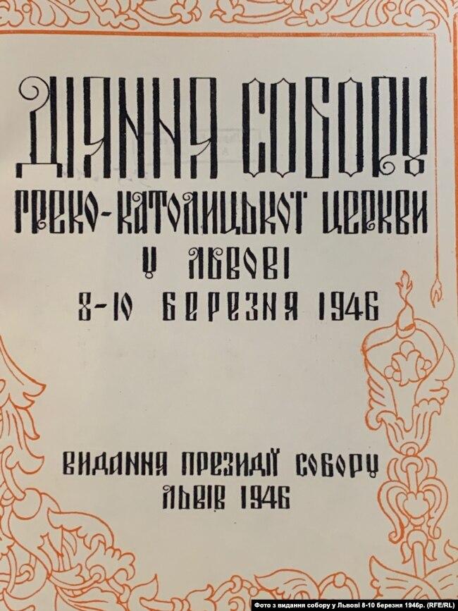 Видання про «собор» 1946 року