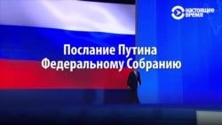 Бурные продолжительные аплодисменты: с какими лицами слушали Путина