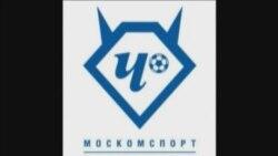Газпром отказывается от футбола?