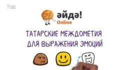 Самые популярные татарские междометия