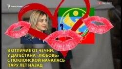 Дагестан и Поклонская. Любовь навеки...