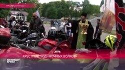 """""""Настоящее Время"""" ЭФИР 18 июня"""