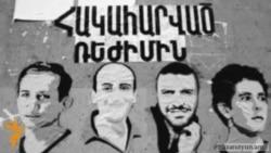 «Հակահարվածի» անդամները պահանջում են քրեական հետապնդման ենթարկել իրենց ծեծողներին