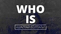 "Жертвы ""Шалтая"": от Путина до Lifenews"