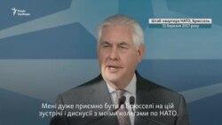 Держсекретар США Рекс Тіллерсон: маємо обговорити агресію Росії проти України (відео)