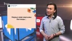 """""""Наурыз - діни емес, ұлттық мереке"""""""