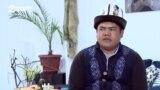 В Кыргызстане акын перепевает журналистские расследования