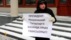 Татар активистлары президенттан бина сорый