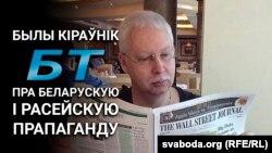 Былы кіраўнік БТ Зімоўскі – пра беларускую і расейскую прапаганду