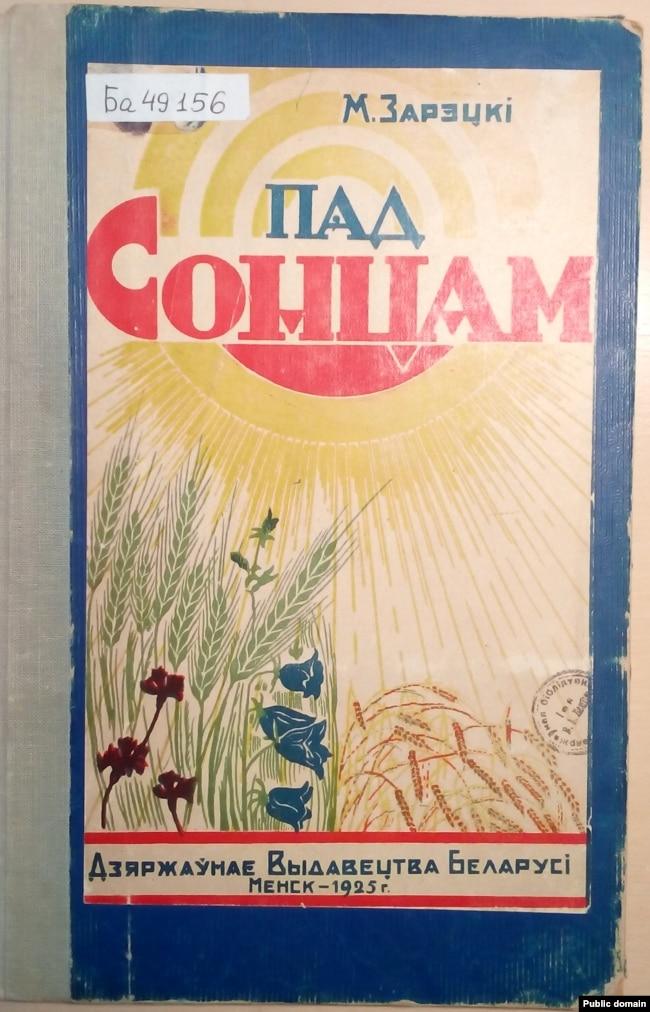 Вокладка кнігі «Пад сонцам». 1925 год