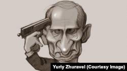 Шарж Юрия Журавля на Владимира Путина
