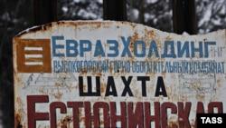 """Шахта """"Естюнинская"""" в Нижнем Тагиле. Именно здесь произошла трагедия."""
