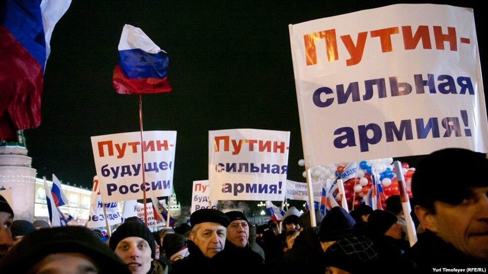 Митинг сторонников Путина на Манежной площади