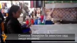Сокинони Кӯлоб ба зимистони сард омода мешаванд