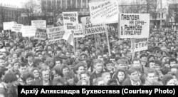 Мітынг з патрабаваньнем праўды пра Чарнобыль у Менску, 1990