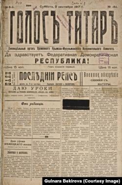 Газета Голос татар, архів автора