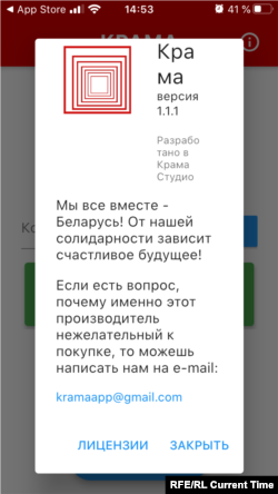 "Приложение ""Крама"""