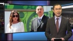 Алиев жубайын вице-президентикке дайындады