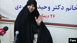 مرضیه وحید دستجردی زنی که نامش به عنوان نماینده تهران در مجالس چهارم و پنجم و اولین وزیر زن در جمهوری اسلامی شناخته شده است