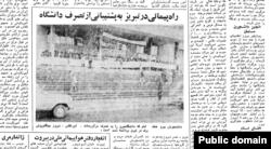 روزنامه اطلاعات ۲۸ فروردین ماه ۱۳۵۹