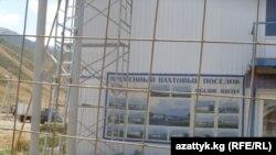 Жогорку Нарын ГЭСтери курулчу жер.