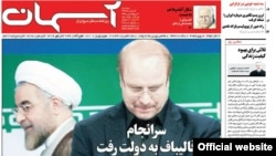 """Aseman,"" a former weekly magazine, had been published in its current form for only six issues."