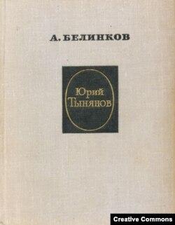 Белинков. Юрий Тынянов. Второе издание, 1965