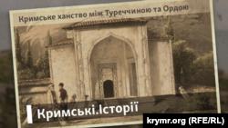 Обкладинка - Кримські.Історії