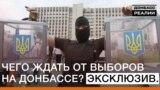 TEASER - vybory 4 - DonbasRealii 17.03