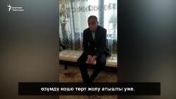 """Кимсанов: Матраимов """"Прагадан Алини таап келесиңер"""" деп буйрук берген"""