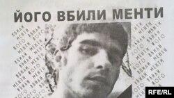 Такі листівки з'явились на стінах київських будинків та біля станцій метро
