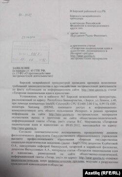 """""""Татар, уян!"""" сәхифәсен экстремистлыкта гаепләү"""