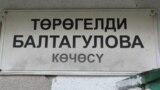Бишкектин көчөсүндө тартылган сүрөт. (Архив)