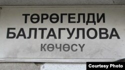 Бишкектин бир көчөсүндөгү көрнөк
